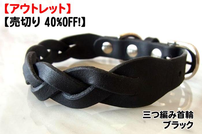 【売切り 40%OFF!】 三つ編み首輪 ブラック S M L
