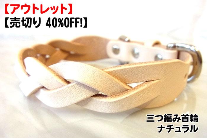 【売切り 40%OFF!】 三つ編み首輪 ナチュラル M L